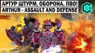 War Robots Arthur ШТУРМ! ОБОРОНА! ПВО! Assault Mech! Defense!