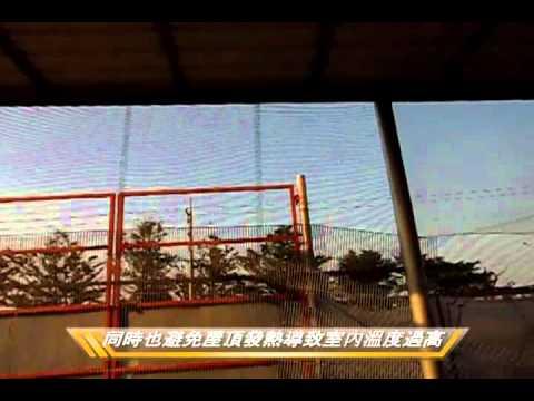 非開放式禽舍示範場影片介紹-王民科(豐毅畜牧場)