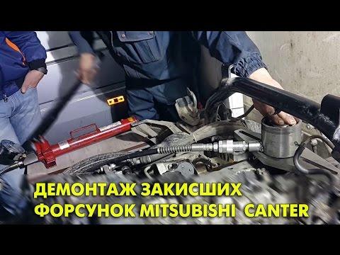 Демонтаж закисших форсунок на Mitsubishi Fuso Canter