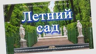 Путешествие. Летний сад. Санкт-Петербург. Россия. Summer garden. [Путешествие](, 2016-04-11T15:28:38.000Z)