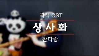 안예은 - 상사화(역적 : 백성을 훔친 도적 OST) COVER BY 판다랑