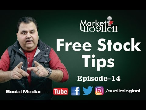 Free Stock Tips | Market Pathshala | Episode-14 | Stock market Basics for beginners in Hindi | SM