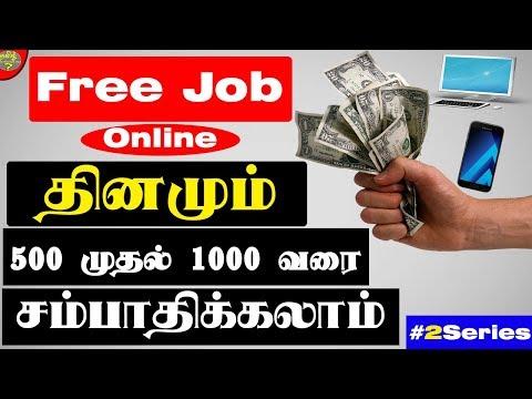 Free Online Job No Investment 2Captcha Type Job தினமும் 500 முதல் 1000 ரூபாய் | Tamil