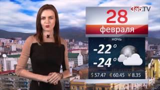 Прогноз погоды на 28 февраля(, 2017-02-27T03:13:21.000Z)