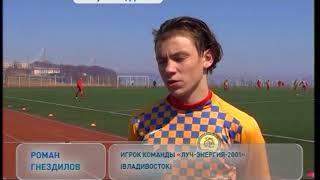 Юношеский турнир стран АТР по футболу прошел во Владивостоке