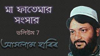 আসলাম হাবিব । মা ফাতেমার সংসার । VOL 7 । বাংলা ওয়াজ Ma fatemar songsar bangla waz by Aslam Habib