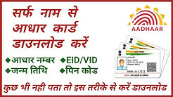 How to Download Aadhar Card Without Any Details | Retrieve Lost or Forgotten Aadhar Card