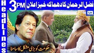 Fazal Ur Rehman's Big Announcement | Headlines 3 PM | 17 October 2019 | Dunya News