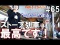 【完乗の旅#65】津軽鉄道のストーブ列車が最高すぎた件。最強の方言「津軽弁」で都会…