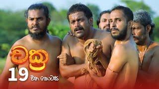 Chakra   Episode 19 - (2021-10-17)   ITN Thumbnail