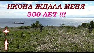 ИКОНА ЖДАЛА МЕНЯ 300 ЛЕТ !!!