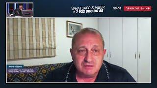 России не о чем говорить с Западом! Яков Кедми о НАГЛОСТИ Европы, деле Навального и Лукашенко