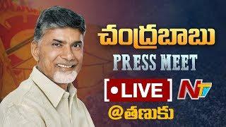 Chandrababu Live    Chandrababu Press Meet At Tanuku  Live