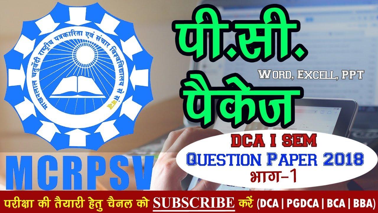 pc package DCA 1ST SEM old question Paper jan-2018 - part1