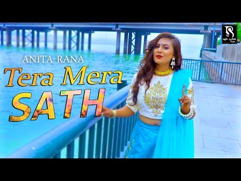 Anita Rana | TERA MERA SATH ( Video Teaser ) | New Gujarati Song 2018 | HD VIDEO