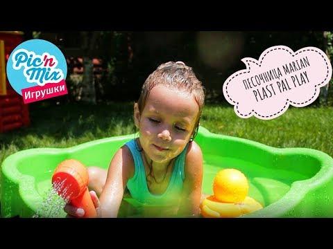 Песочница пластиковая квадратная 374 Marian Plast Pal play. Песочница-басейн. Песочница для дачи.из YouTube · Длительность: 57 с
