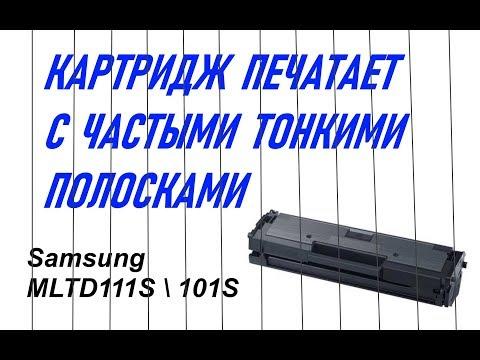 Частые тонкие полосы при печати, картридж Samsung Mltd111s (101s)
