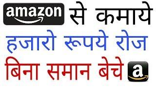 How to Make/Earn Money From Amazon? Amazon Se Paise Kaise Kamaye [HINDI]
