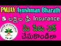 PMJAY Ayushman Bharath eligibility and name search   ayshman Bharath details telugu