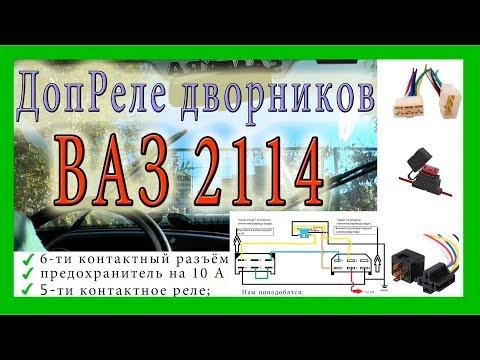 Быстрые дворники Ваз 2114. Дополнительное реле дворников.