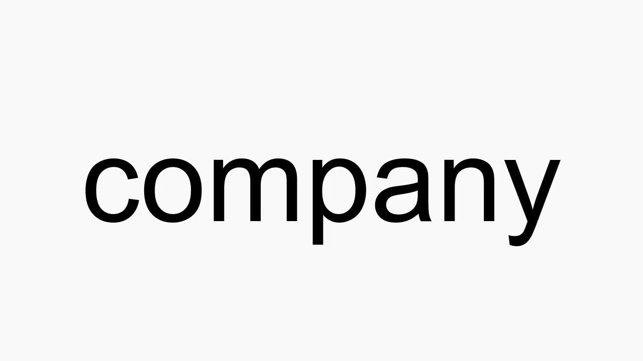 How to pronounce company