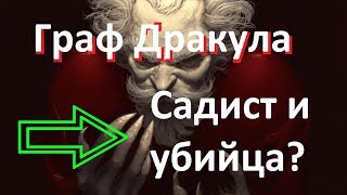 Граф Дракула садист и убийца?