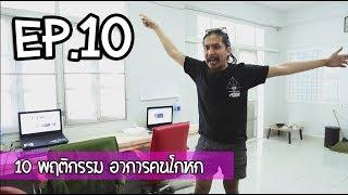 10-พฤติกรรม-ohana-ep-10-อาการคนโกหก