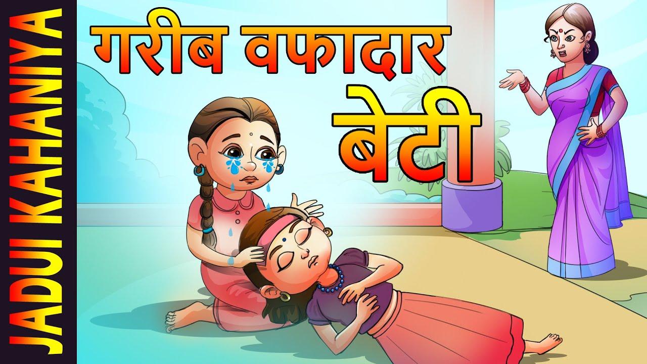 गरीब वफादार बेटी | Hindi Kahani | Moral Stories | Bedtime Stories | Hindi Kahaniyan | Amir vs Garib