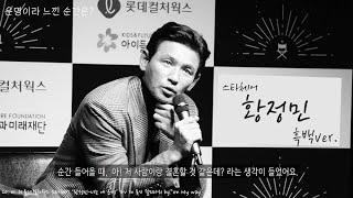 200131 스타체어 - 황정민 (롯시 월타)