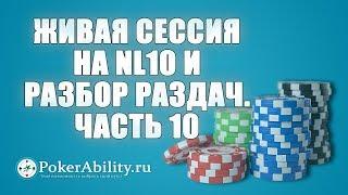 Покер обучение | Живая сессия на NL10 и разбор раздач. Часть 10