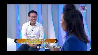 香港開電視 開嚟見我 訪問