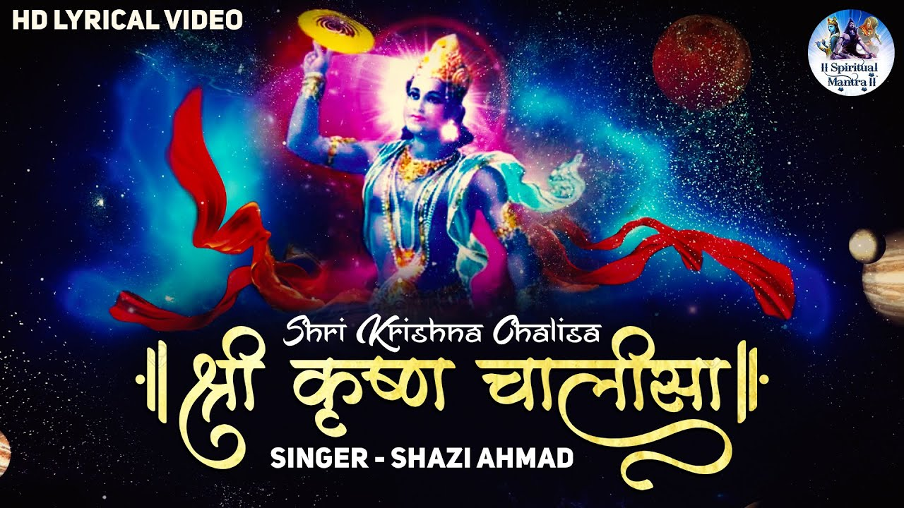 Shri Krishna Chalisa - Krishna Bhajan { श्री कृष्ण चालीसा - कृष्ण भजन }   Very Beautiful Song