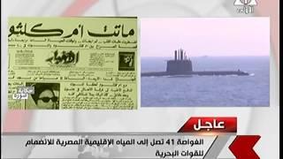 عاجل.. الغواصة الألمانية تصل المياه الإقليمية المصرية للانضمام للقوات البحرية
