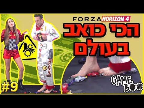 קויון נגד עמנואל | פורזה  Forza 4