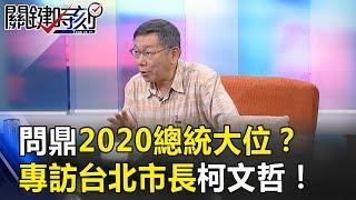 藍綠韓流中突圍、下一步問鼎2020總統大位? 專訪台北市長柯文哲! 關鍵時刻20190218-4 柯文哲