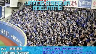 横浜DeNAベイスターズ応援歌・チャンステーマ集 現地撮影 開幕版(2018年)