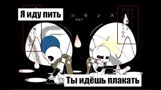 ErrorInk Пить плакать Error Ink Error Sans X Ink Sans Undertale 18