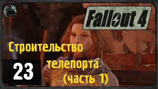 Fallout 4 - 23 - Строительство телепорта часть 1