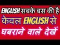 Translation की आसान ट्रिक - Learn How to Translate any Hindi Sentence in English