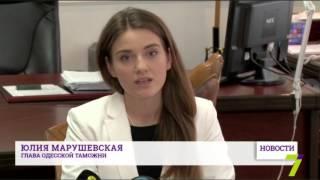 Крупные предприятия-импортеры получили бонус от Одесской таможни