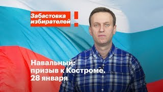 Кострома: акция в поддержку забастовки избирателей 28 января в14:00