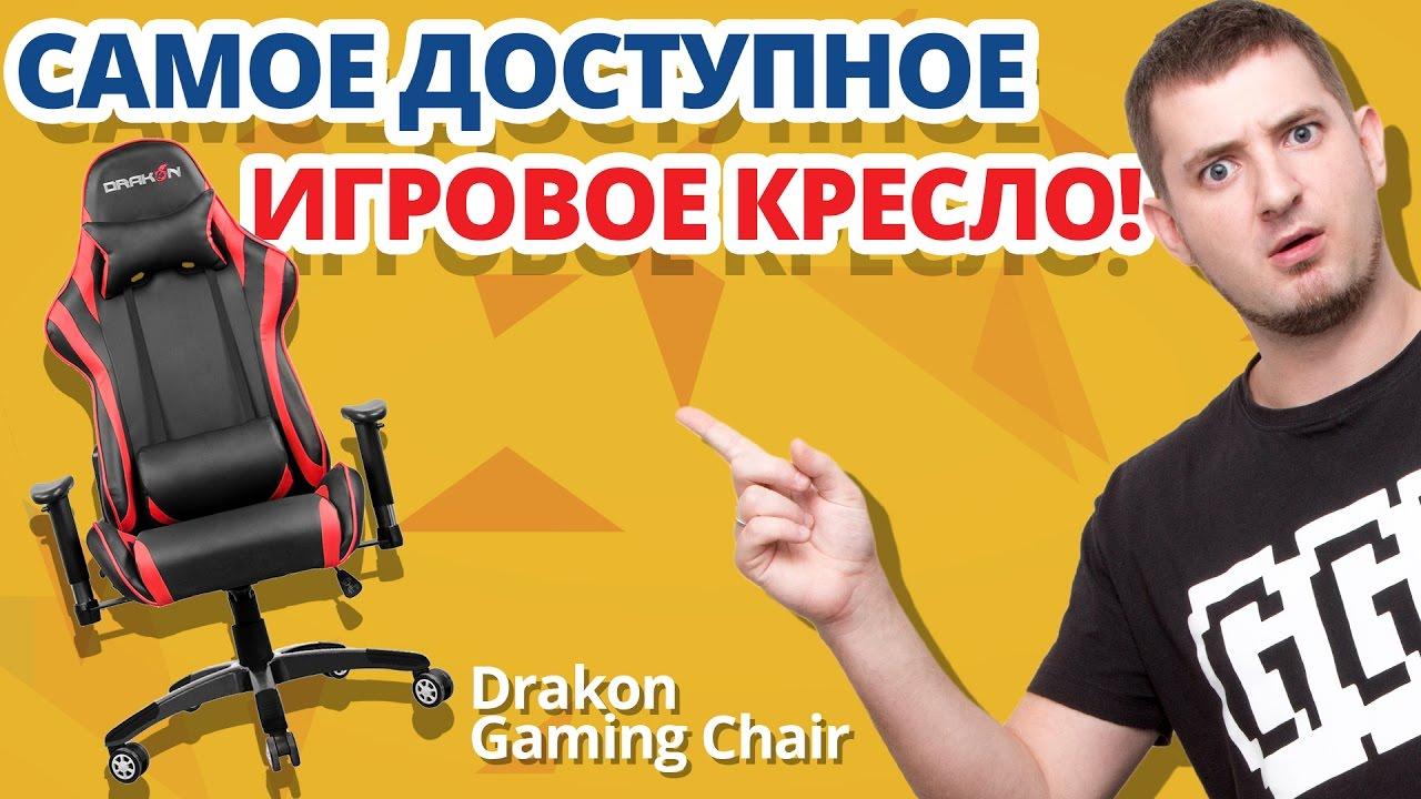Любишь dota 2, lol, wow или cs: go?. Тогда тебе необходимо кресло геймера. Мы доставляем их по всей россии. А в москве у нас есть салон, где их можно потестировать. Если не тащишь то покупай кресло геймера и скилуха попрет. Официальная бренд-секция vertagear. Все еще считаете что знаете.