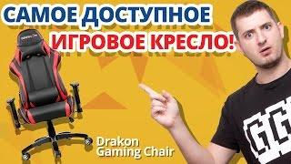 ДЕШЕВЛЕ ТОЛЬКО ТАБУРЕТКА! ✔ Обзор Игрового Кресла Raidmax Drakon Gaming Chair!(Цена, отзывы и характеристики: https://f.ua/raidmax/drakon-gaming-chair-black-red.html Канал Макса: https://www.youtube.com/user/playerstrike1 Промокод., 2017-01-11T10:38:20.000Z)