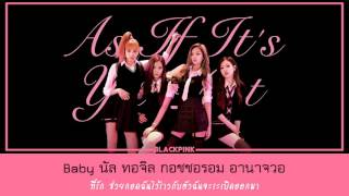 [THAISUB] AS IF IT'S YOUR LAST - BLACKPINK