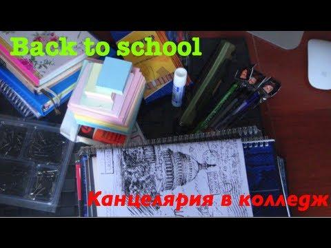 Back to school /  Вся канцелярия в колледж :)
