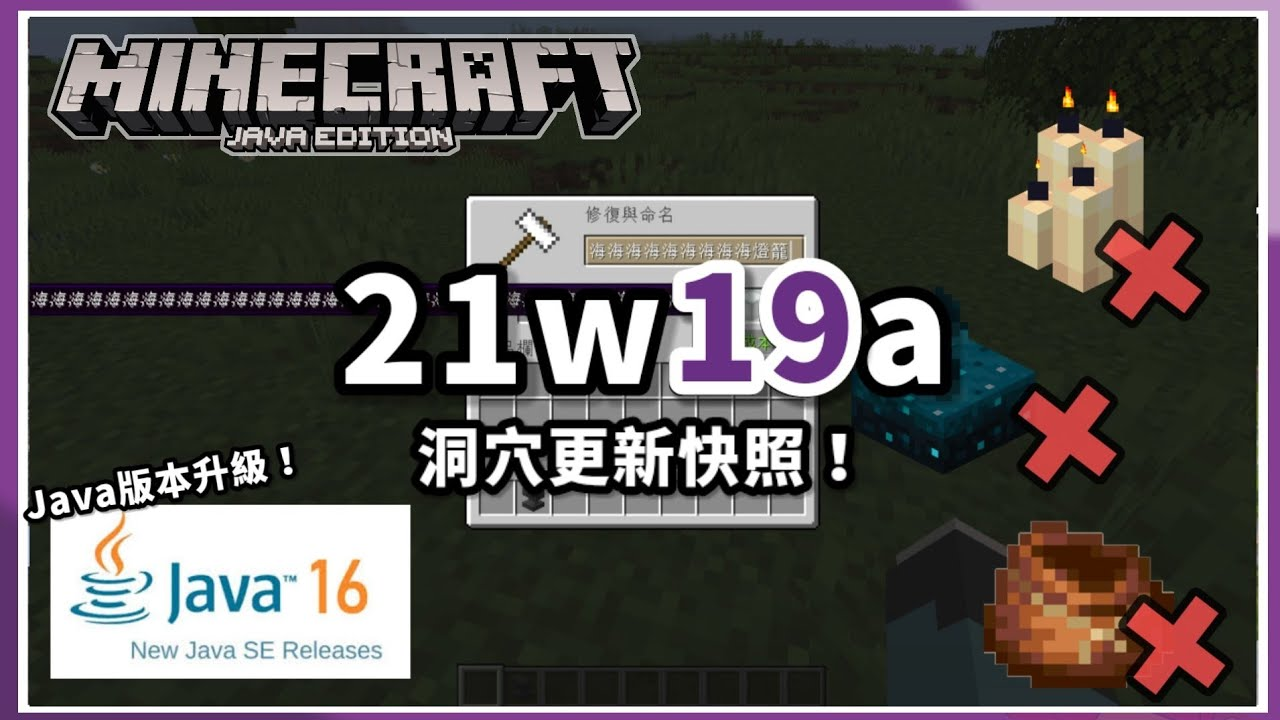 Minecraft | Java版洞穴與山崖快照版本「21w19a」介紹!篇幅已經剩下一分鐘,卻又有一些東西被延期…