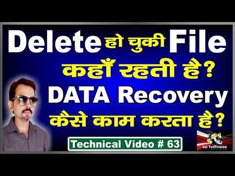 How to Recover DATA From Computer Hard Disk and Where is the Deleted File ????? # 63