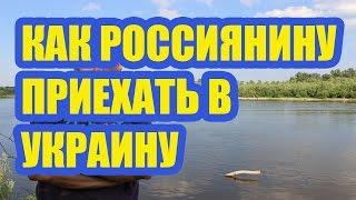 видео Нужен ли загранпаспорт россиянам, для въезда в Украину