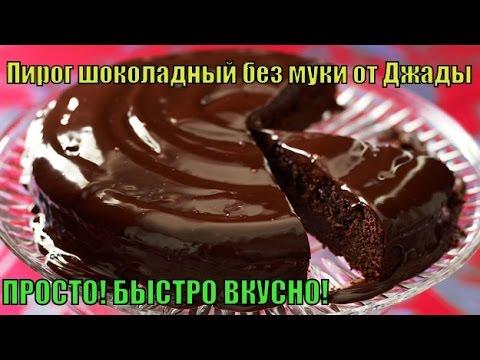шоколадный бисквит, рецепт с фото
