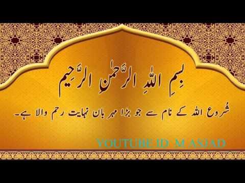 Surah Ar Ra'd ayat no 11 and Surah At Tariq...